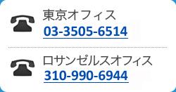 東京オフィス:03-3221-7031 ロサンゼルスオフィス:310-990-69440